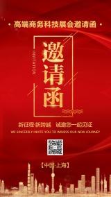 红色喜庆邀请函企业会议年会手机版活动邀请海报