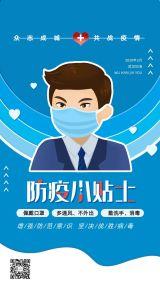 新冠肺炎防疫小贴士医疗卫生健康预防流感疫情日签小知识宣传手机版海报