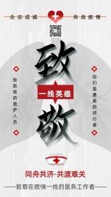 致敬英雄新冠肺炎防疫武汉加油同心协力日签共同抗疫公益宣传手机版海报