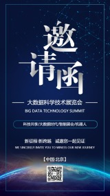 蓝色商务科技邀请函会议展会企业通用活动邀请函海报手机版