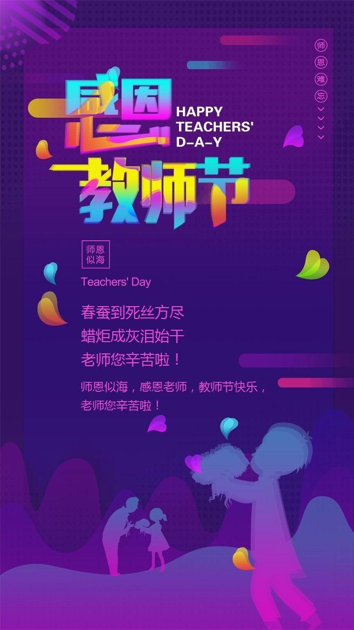 教师节 教师节祝福 教师节推广 教师节快乐