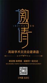 高端时尚炫酷会议年会展会邀请函海报手机版