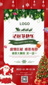 卡通喜庆圣诞节节日促销宣传节日祝福手机版海报