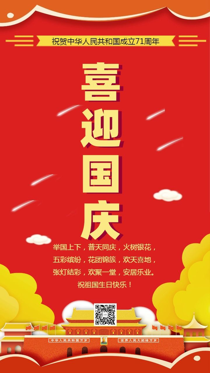 红色喜庆十一国庆节节日国庆71周年节日宣传海报手机版