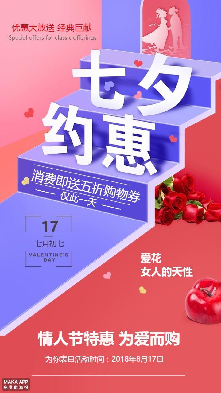 七夕约惠七夕情人节七夕促销七夕优惠活动海报