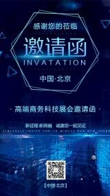 蓝色商务科技展会邀请函会议展会企业通用活动邀请函海报手机版