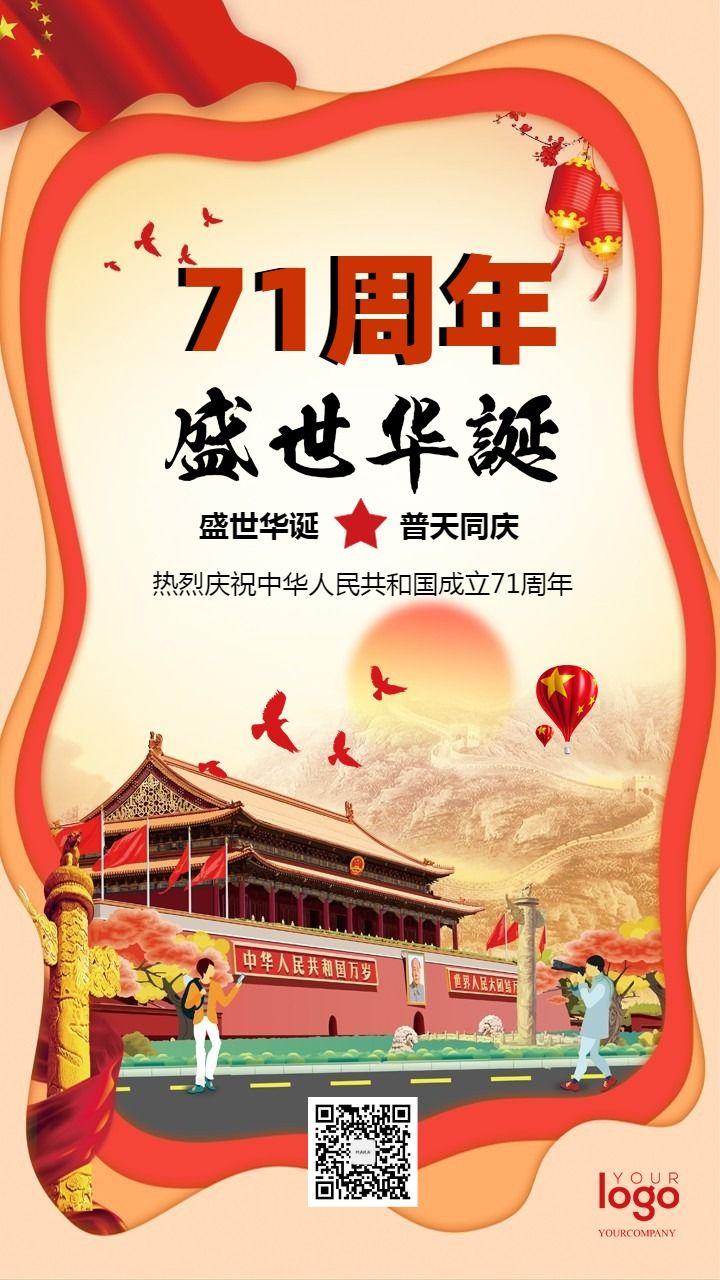 扁平风国庆节贺卡国庆祝福欢度国庆十一国庆海报手机版