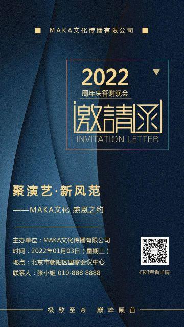 简约时尚邀请函会议展会企业通用活动邀请函海报手机版