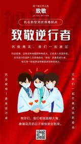 新冠肺炎致敬逆行者疫情防疫武汉中国加油同心协力日签共同抗疫公益宣传手机版海报