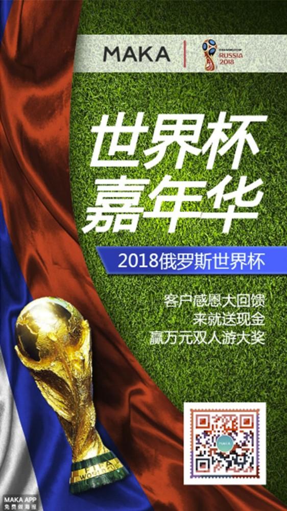 2018世界杯活动宣传促销