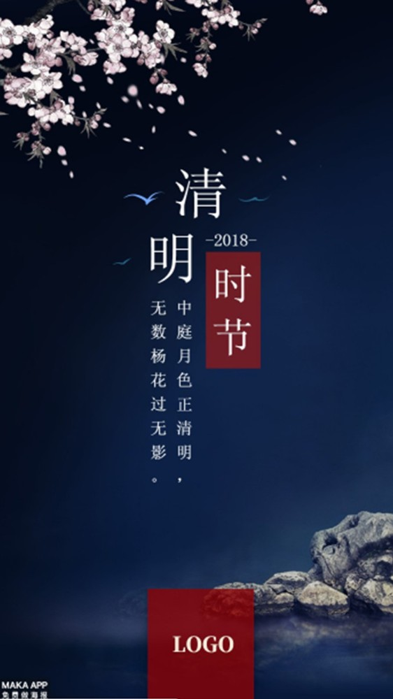 清明节日签 节日宣传海报