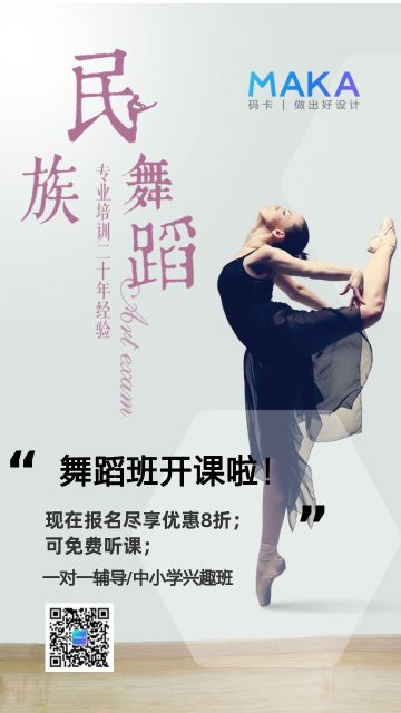 现代时尚简约风民族舞中小学兴趣班招生海报朋友圈广告