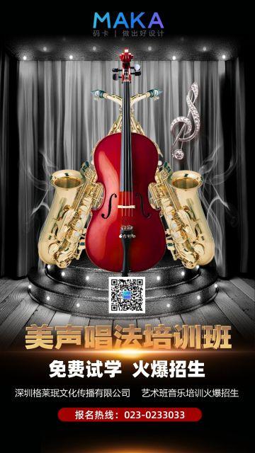 黑金色唯美浪漫时尚大气风格美声唱法培训班艺术班招生朋友圈海报
