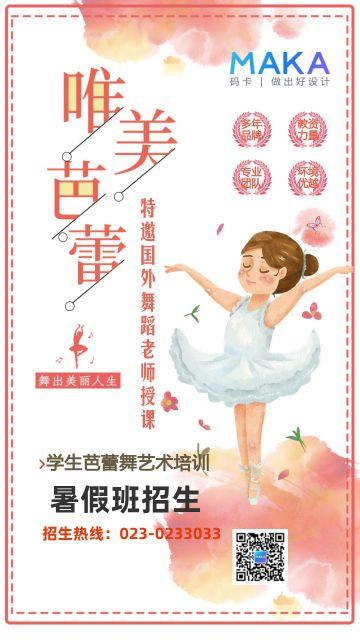 清新粉卡通插画风艺术舞蹈兴趣班招生宣传课程介绍海报广告