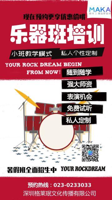 红色复古插画风格中小学兴趣班假期招生流行唱法培训课朋友圈海报