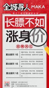 红色全城寻人招聘宣传海报