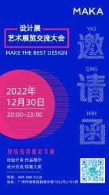 蓝色企业互联网交流大会设计邀请函