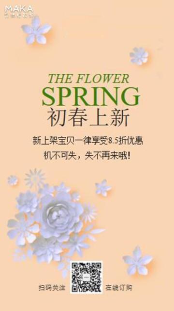 春季扁平风女装产品促销宣传H5视频