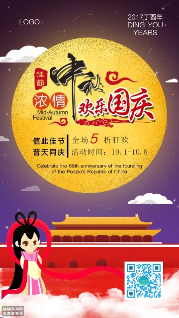 国庆中秋节促销活动通用模板