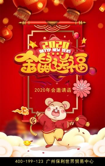 2020金鼠送福春节祝福贺卡企业宣传邀请函H5