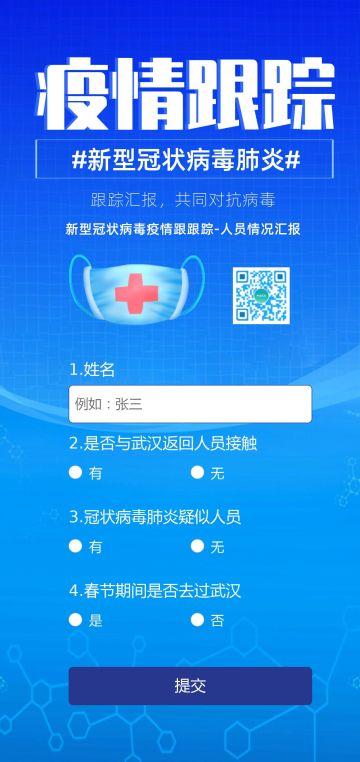 新型冠状病毒肺炎疫情跟踪人员调查蓝色单页