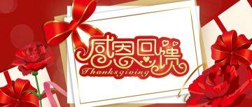 感恩节感恩回馈贺卡宣传微信公众号大图