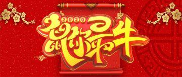 2020属你最牛红色卡通喜庆节日祝福微信公众号大图