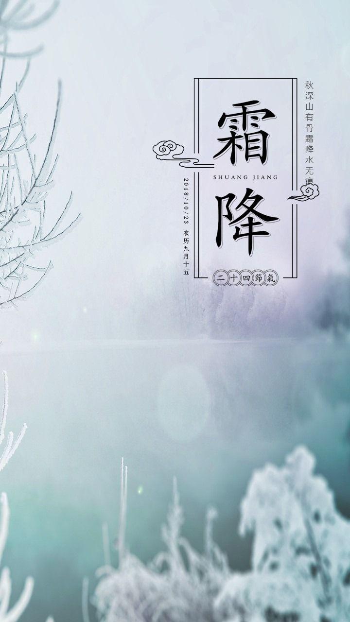 霜降 24节气海报