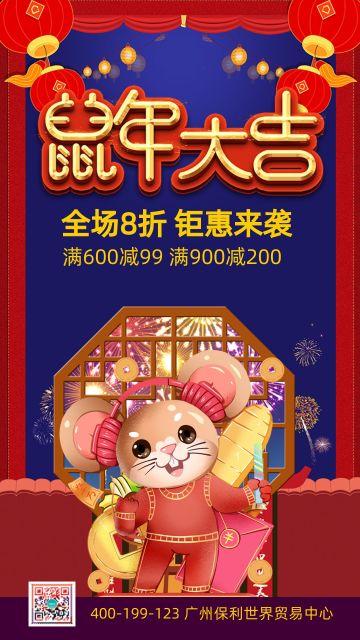 2020鼠年大吉促销宣传活动手机海报