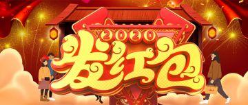 2020春节发红包活动宣传微信公众号大图