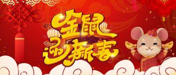红色喜庆金鼠迎新春微信公众号大图