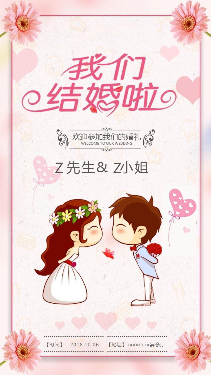 卡通清新婚礼邀请函 婚礼请帖