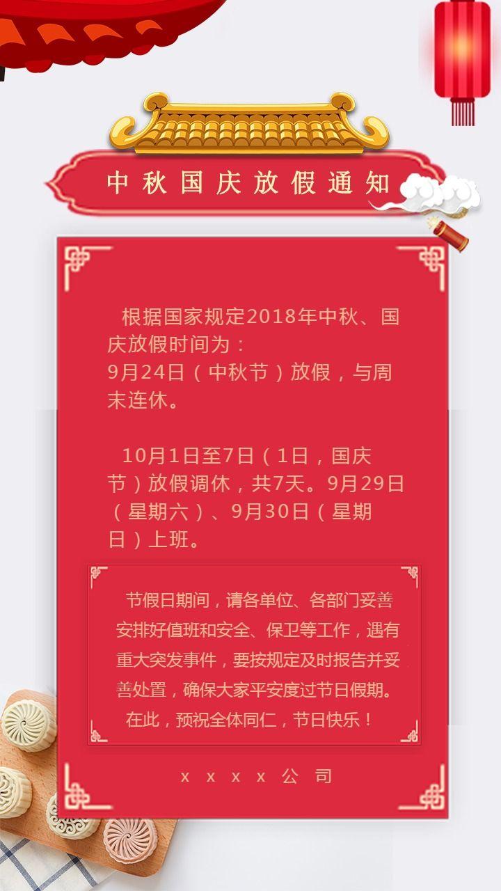 2018中秋国庆放假通知