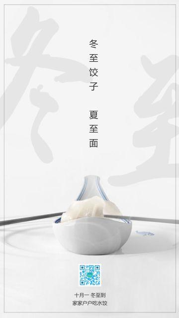 白色简约冬至节气日签手机海报
