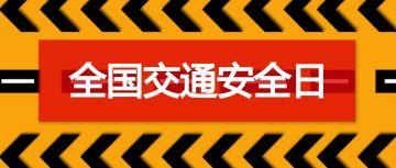 全国交通安全日宣传微信公众号大图