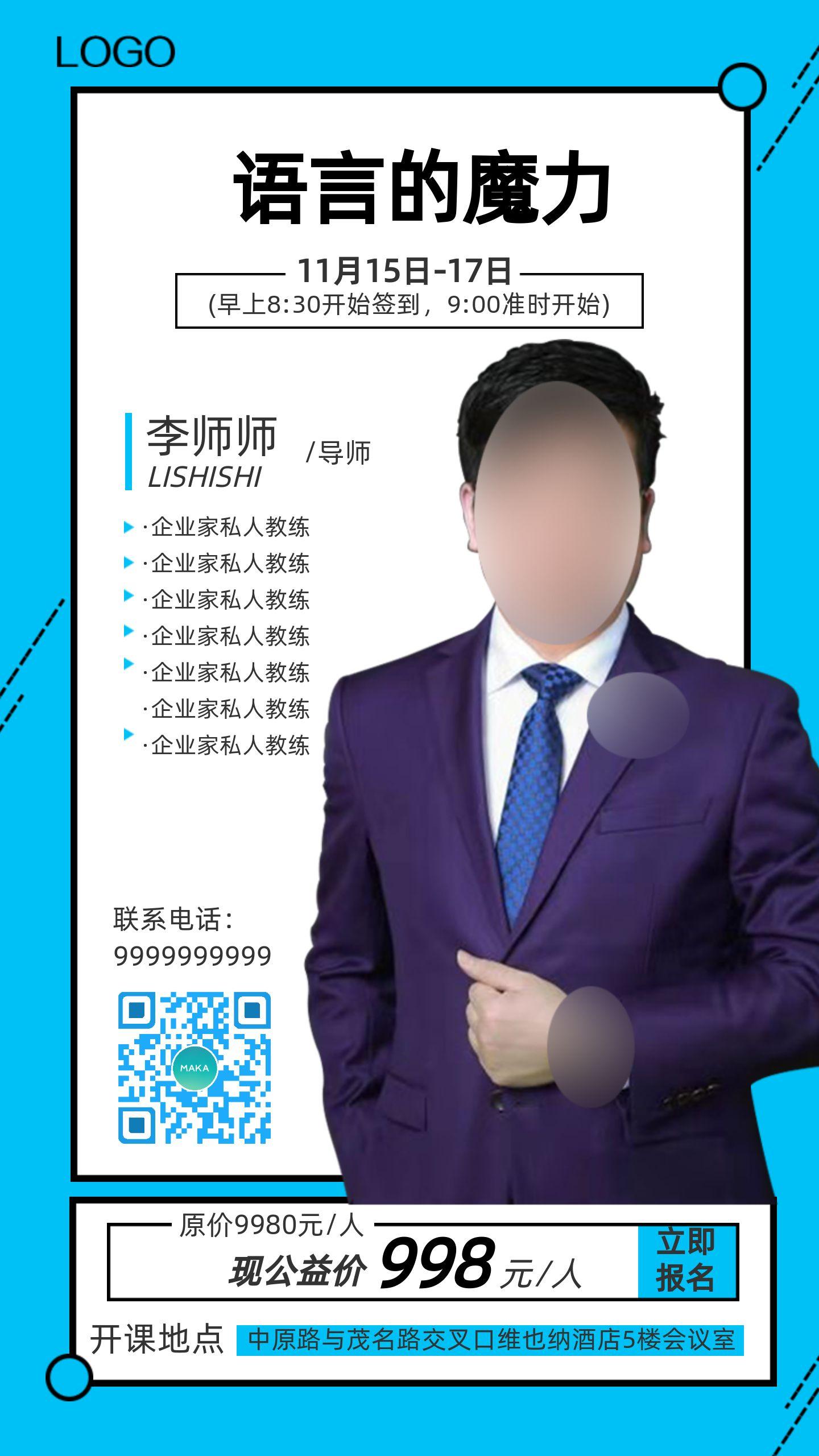 蓝色时尚简约扁平风金牌讲师演讲培训海报