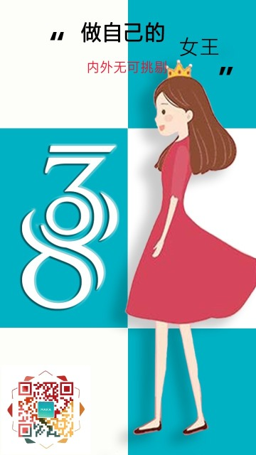 三八女王节卡通风产品促销宣传