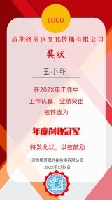 红色简约大气公司教育培训机构奖状荣誉证书