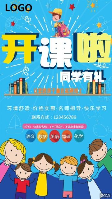 补习班开学季宣传海报