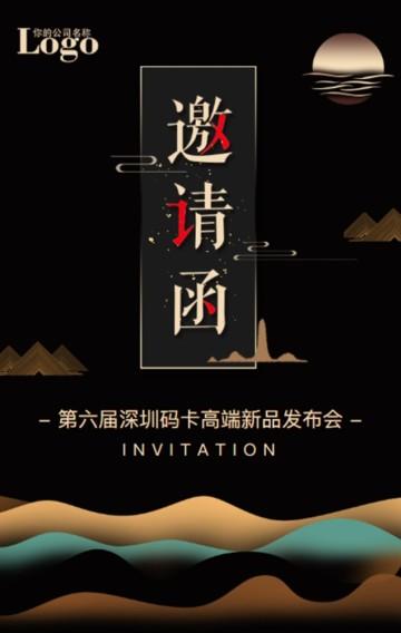 中国风古典风格会议邀请函研讨会医学医疗论坛H5