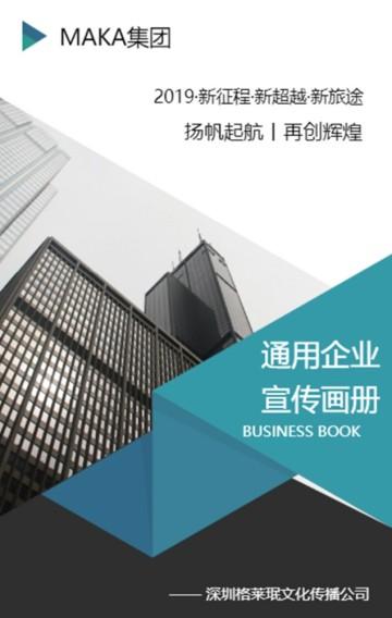 绿色商务科技企业宣传公司介绍招商加盟招聘宣传H5