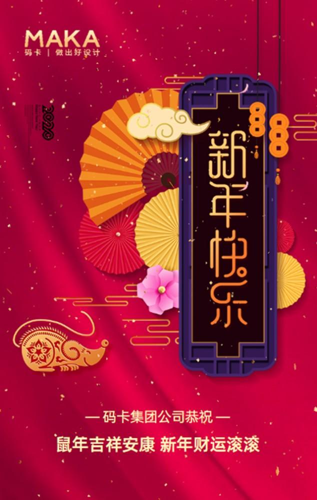 红色中国风喜庆大气2020鼠年新年快乐企业祝福拜年贺卡宣传H5