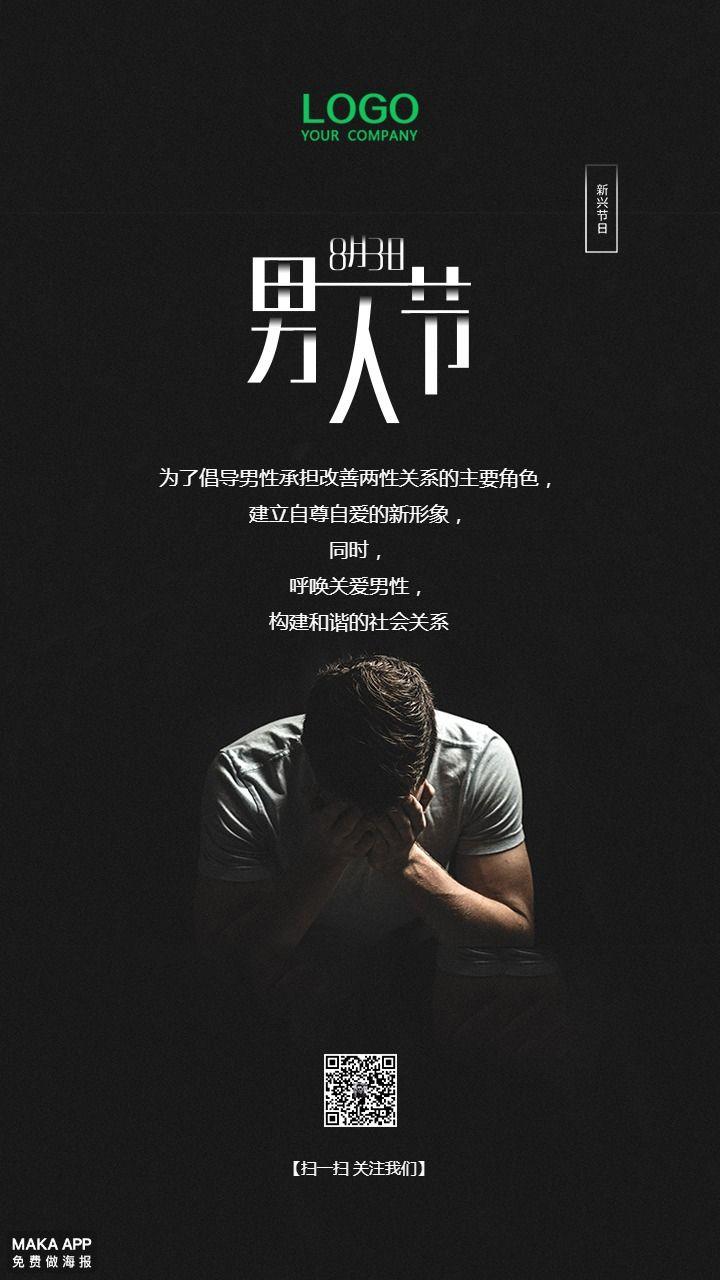 极简黑白灰男人节宣传海报