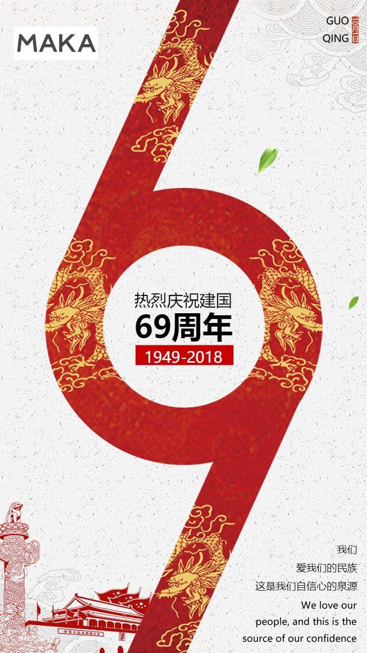 创意简约复古国庆节建国69周年庆典企业祝福宣传海报