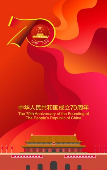 大气祝福祖国国庆70周年国庆放假