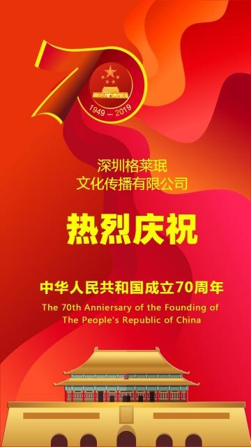 企事业单位机构庆祝国庆七十周年经典海报