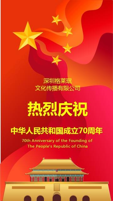 企事业单位庆祝国庆70周年海报