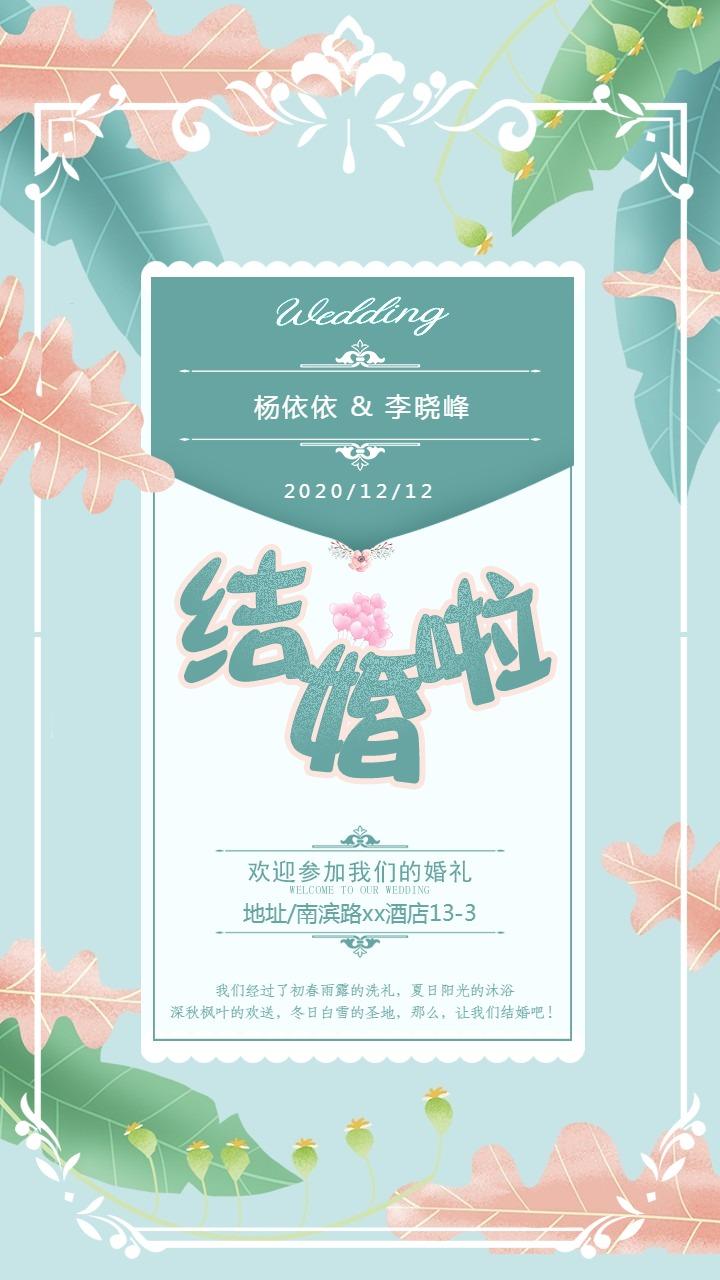 手绘清新婚礼邀请函婚礼请柬结婚邀请函海报