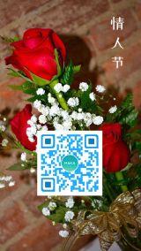 情人节玫瑰花束海报企业推广海报