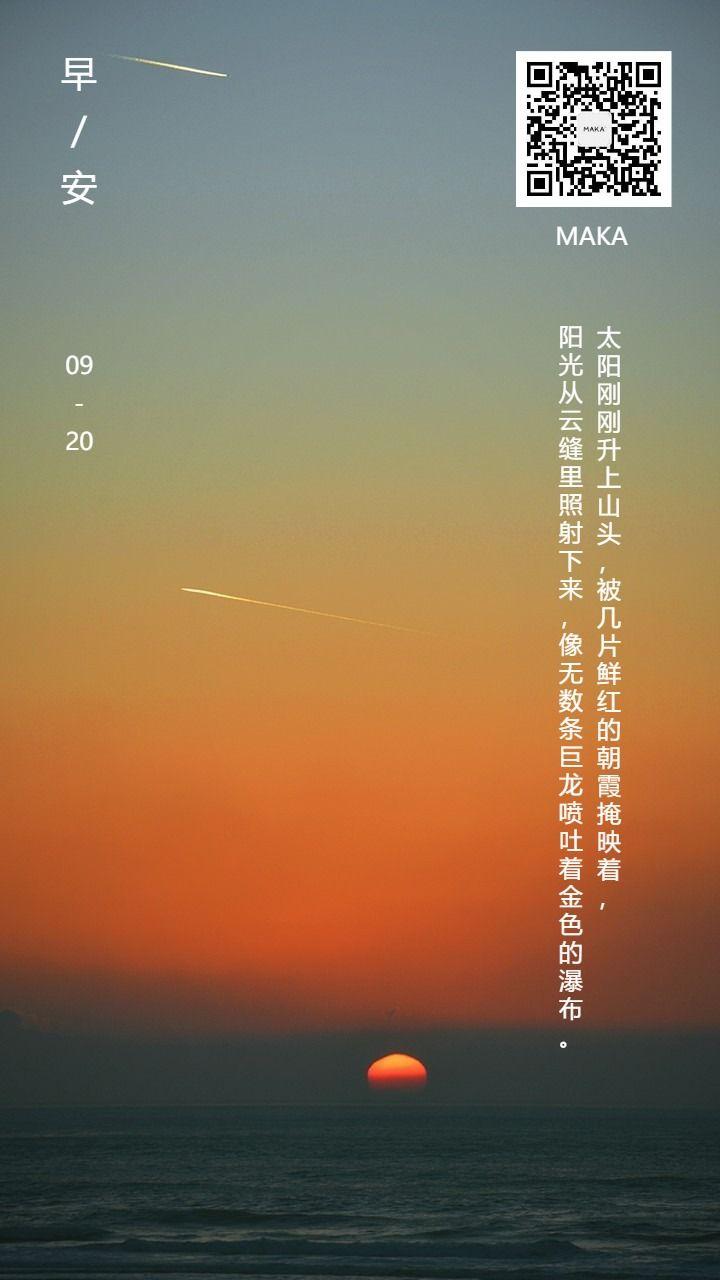 日签早安早晚安心情语录品牌传播太阳朝霞